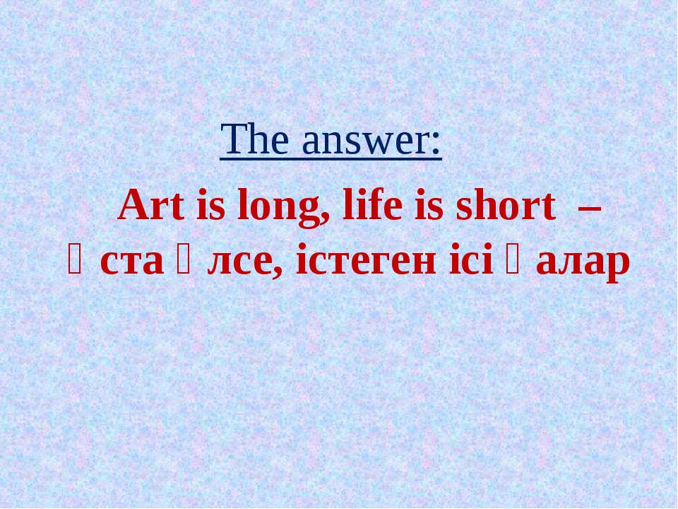 The answer: Art is long, life is short – Ұста өлсе, істеген ісі қалар