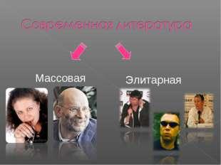 Массовая Элитарная