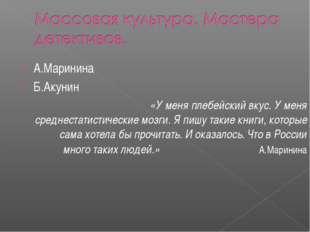 А.Маринина Б.Акунин «У меня плебейский вкус. У меня среднестатистические мозг