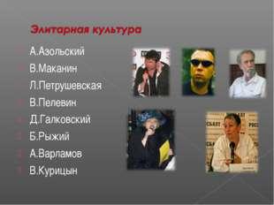 А.Азольский В.Маканин Л.Петрушевская В.Пелевин Д.Галковский Б.Рыжий А.Варламо