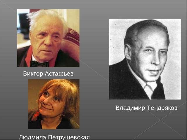 Виктор Астафьев Владимир Тендряков Людмила Петрушевская