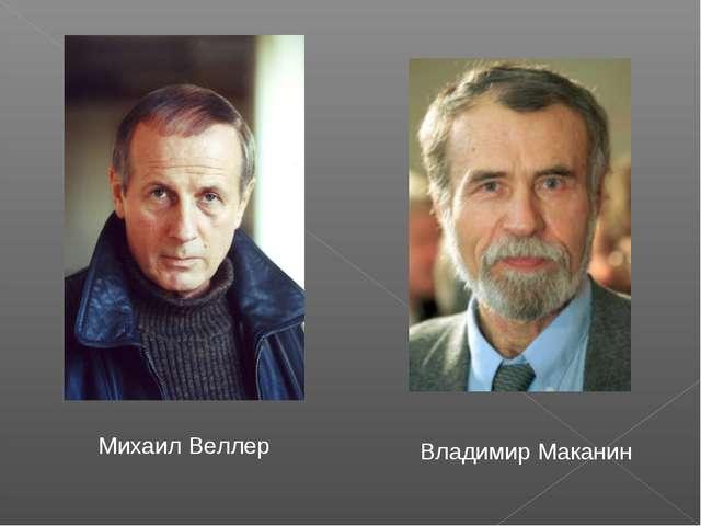 Михаил Веллер Владимир Маканин