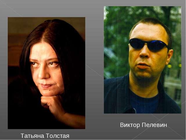 Татьяна Толстая Виктор Пелевин