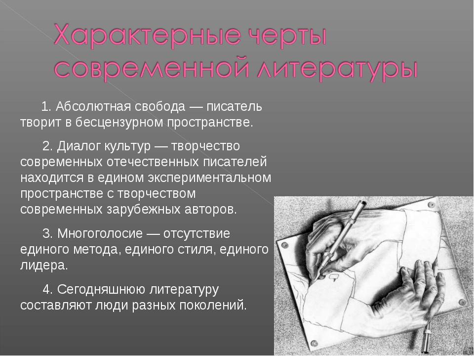 1. Абсолютная свобода— писатель творит в бесцензурном пространстве. ...