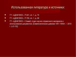 Использованная литература и источники: ГУ «ЦДНИ ВКО», Р-501, оп. 1, д. 70 ГУ
