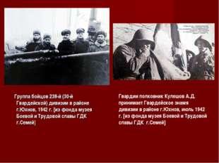 Группа бойцов 238-й (30-й Гвардейской) дивизии в районе г.Юхнов, 1942 г. [из