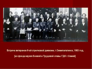 Встреча ветеранов 8-ой стрелковой дивизии, г.Семипалатинск, 1983 год, [из фон