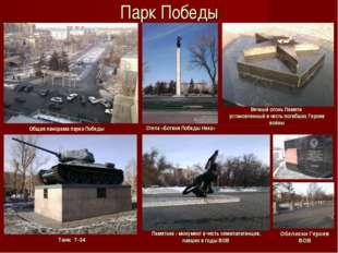 Парк Победы Общая панорама парка Победы Танк Т-34 Стела «Богиня Победы Ника»