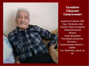 Кучербаев Габдахмет Сапаргалиевич родился 22 апреля 1922 года. Уроженец села
