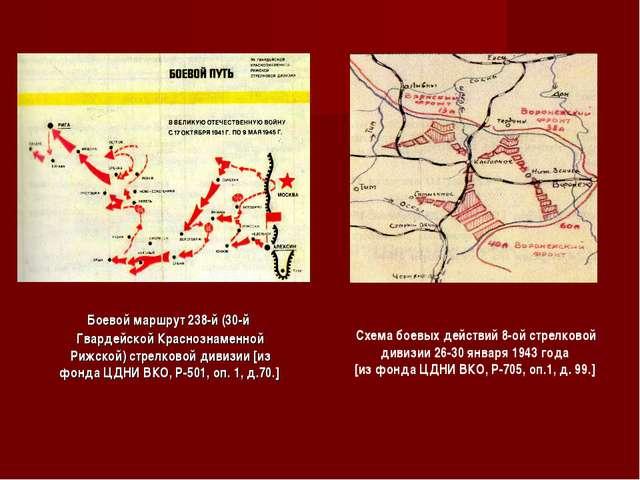 Боевой маршрут 238-й (30-й Гвардейской Краснознаменной Рижской) стрелковой д...