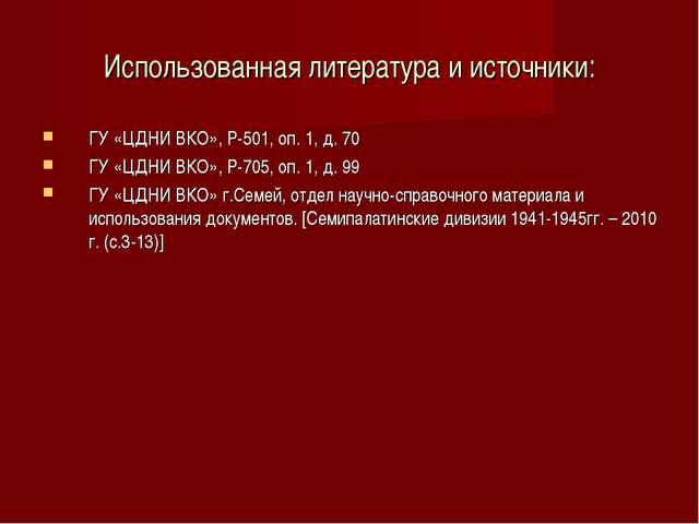 Использованная литература и источники: ГУ «ЦДНИ ВКО», Р-501, оп. 1, д. 70 ГУ...