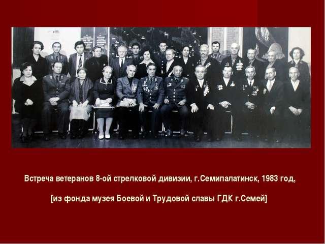 Встреча ветеранов 8-ой стрелковой дивизии, г.Семипалатинск, 1983 год, [из фон...