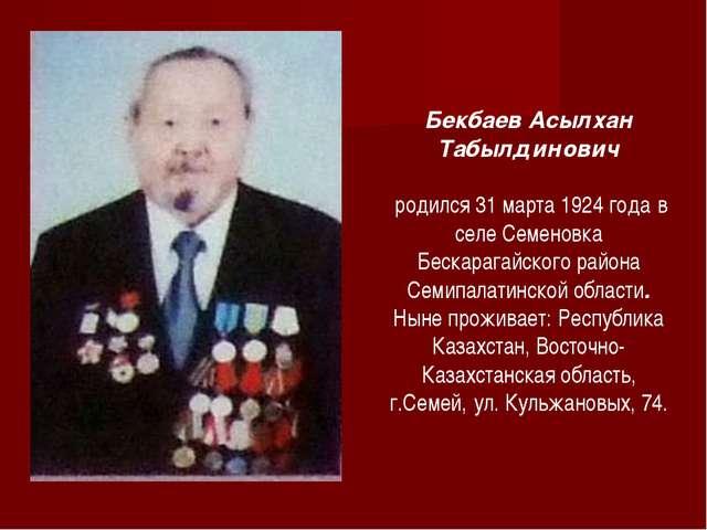 Бекбаев Асылхан Табылдинович родился 31 марта 1924 года в селе Семеновка Беск...
