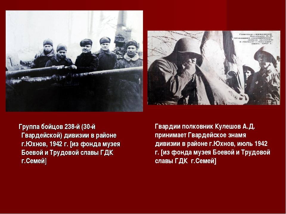 Группа бойцов 238-й (30-й Гвардейской) дивизии в районе г.Юхнов, 1942 г. [из...