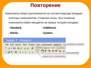 Компоненты Delphi располагаются на соответствующих вкладках палитры компонент