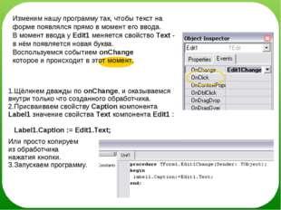 Изменим нашу программу так, чтобы текст на форме появлялся прямо в момент его