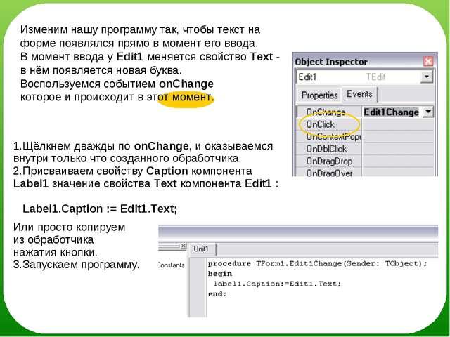 Изменим нашу программу так, чтобы текст на форме появлялся прямо в момент его...