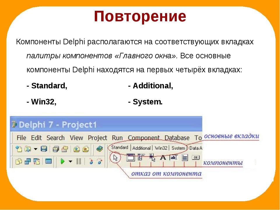 Компоненты Delphi располагаются на соответствующих вкладках палитры компонент...