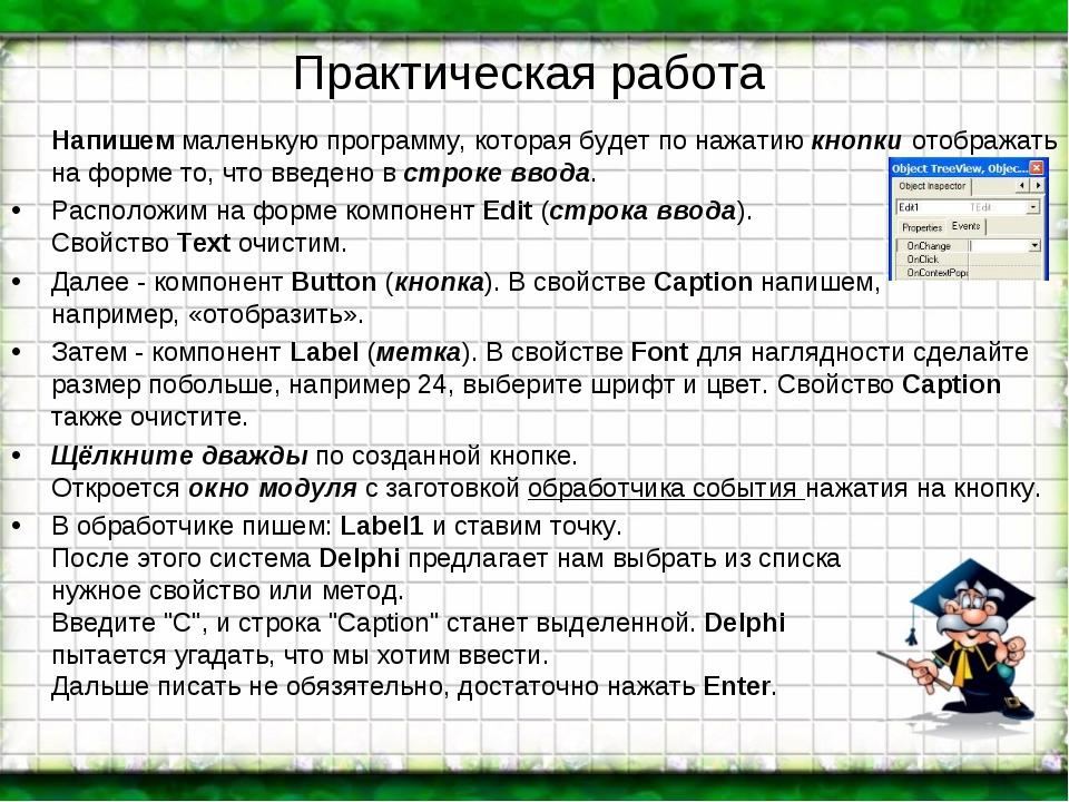 Практическая работа Напишем маленькую программу, которая будет по нажатию кн...