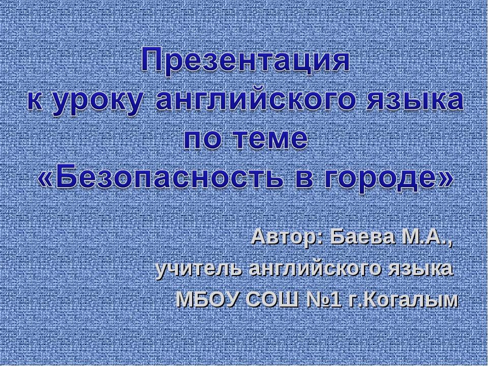 Автор: Баева М.А., учитель английского языка МБОУ СОШ №1 г.Когалым