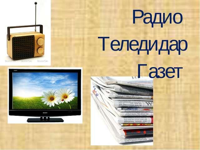 Радио Теледидар Газет