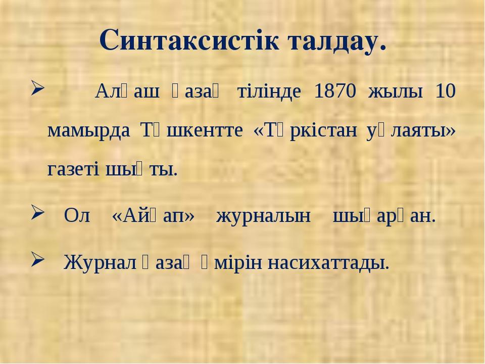 Синтаксистік талдау. Алғаш қазақ тілінде 1870 жылы 10 мамырда Тәшкентте «Түрк...