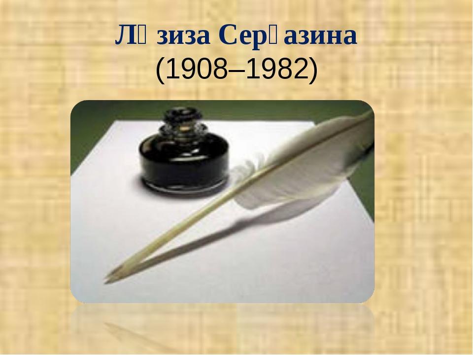 Ләзиза Серғазина (1908–1982)
