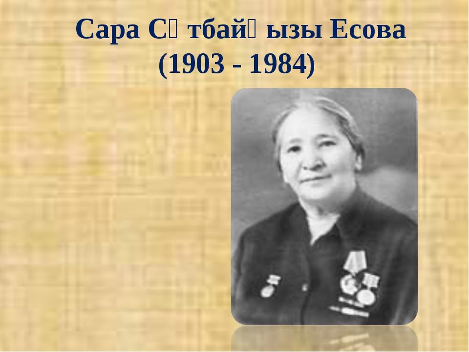 Сара Сәтбайқызы Есова (1903 - 1984)