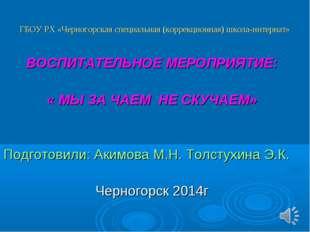 ГБОУ РХ «Черногорская специальная (коррекционная) школа-интернат» ВОСПИТАТЕЛЬ
