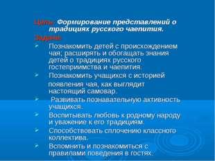 Цель:Формирование представлений о традициях русского чаепития. Задачи: Позна