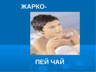 ЖАРКО- ПЕЙ ЧАЙ