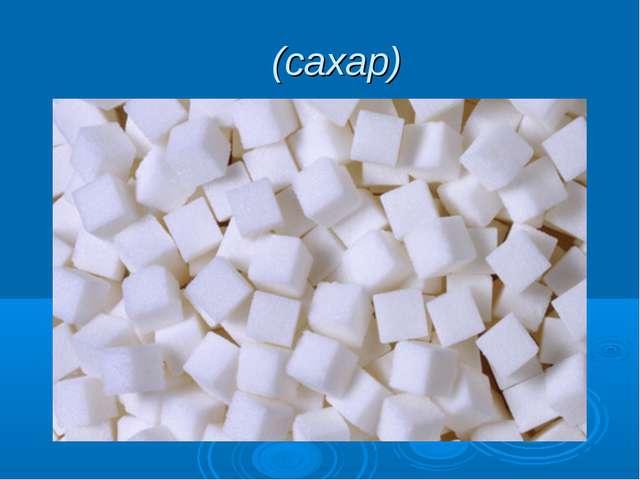 (сахар)