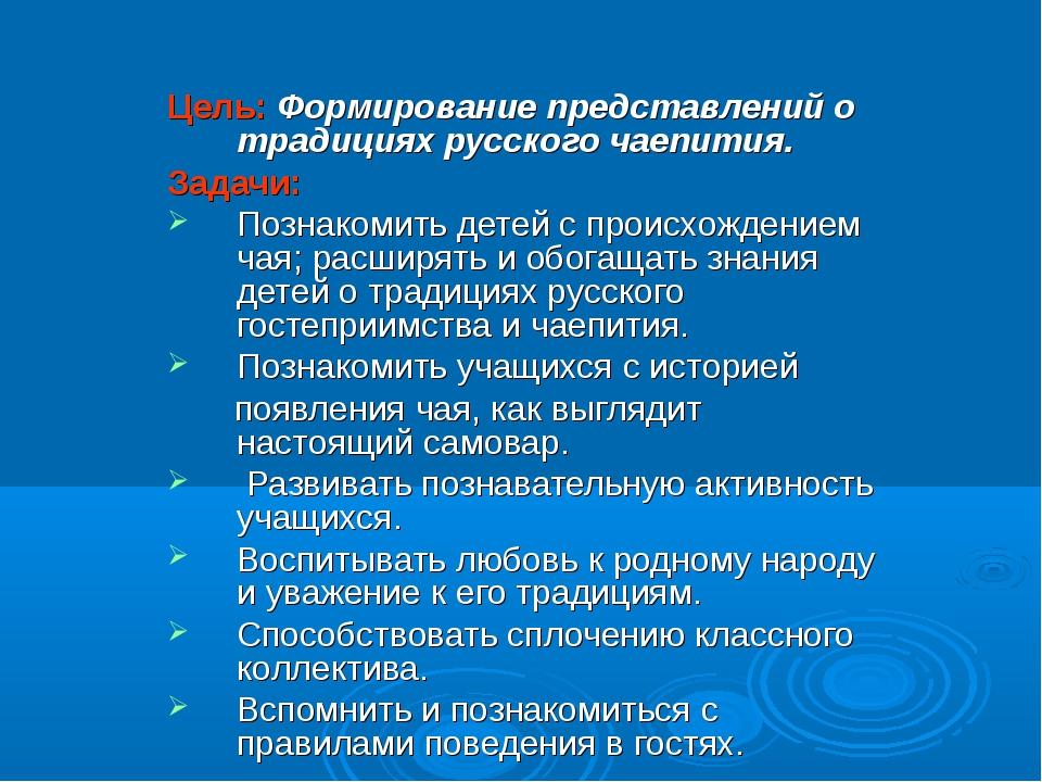 Цель:Формирование представлений о традициях русского чаепития. Задачи: Позна...