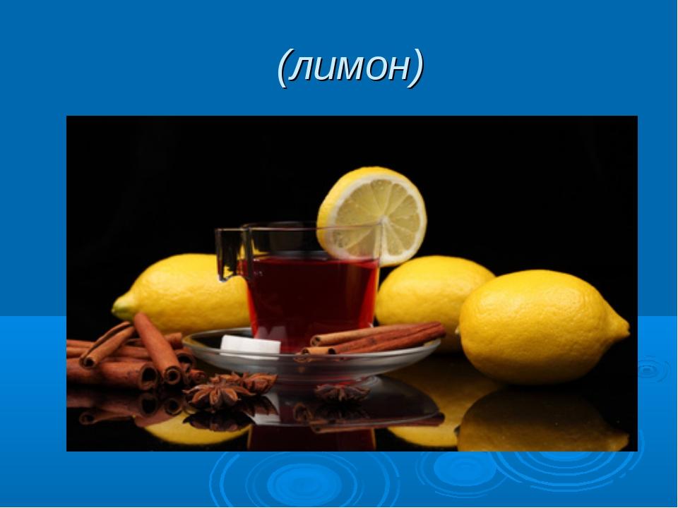 (лимон)