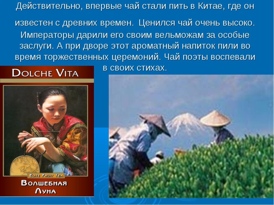 Действительно, впервые чай стали пить в Китае, где он известен с древних врем...