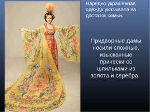 Придворные дамы носили сложные, изысканные прически со шпильками из золота и