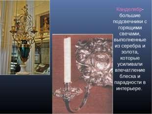 Канделябр- большие подсвечники с горящими свечами, выполненные из серебра и з