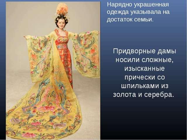 Придворные дамы носили сложные, изысканные прически со шпильками из золота и...