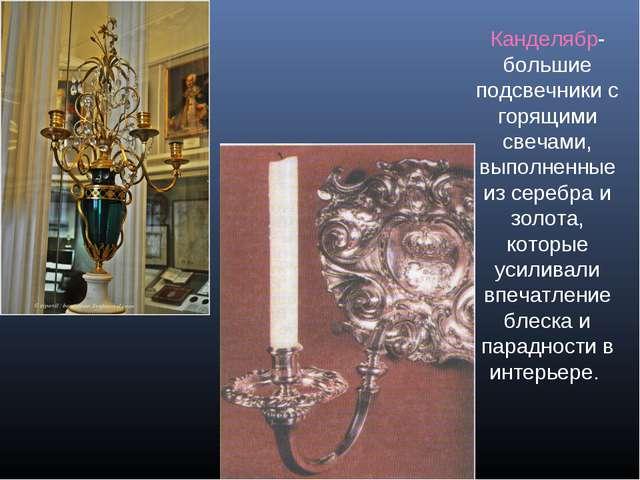 Канделябр- большие подсвечники с горящими свечами, выполненные из серебра и з...