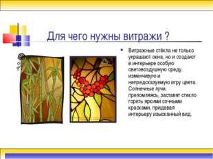Для чего нужны витражи ? Витражные стёкла не только украшают окна, но и созда