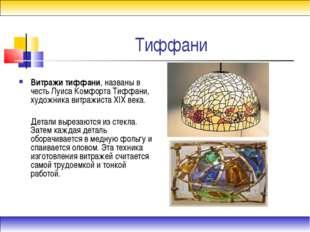 Тиффани Витражи тиффани, названы в честь Луиса Комфорта Тиффани, художника ви