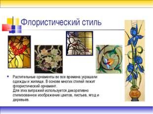 Флористический стиль Растительные орнаменты во все времена украшали одежды и