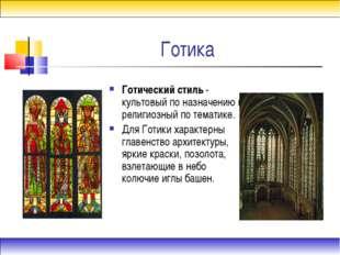 Готика Готический стиль - культовый по назначению и религиозный по тематике.