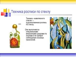 Техника росписи по стеклу Техника «живописного стекла» – художественная рос
