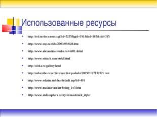 Использованные ресурсы http://ivd.ru/document.xgi?id=5255&gid=391&hid=365&oid