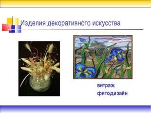 Изделия декоративного искусства витраж фитодизайн