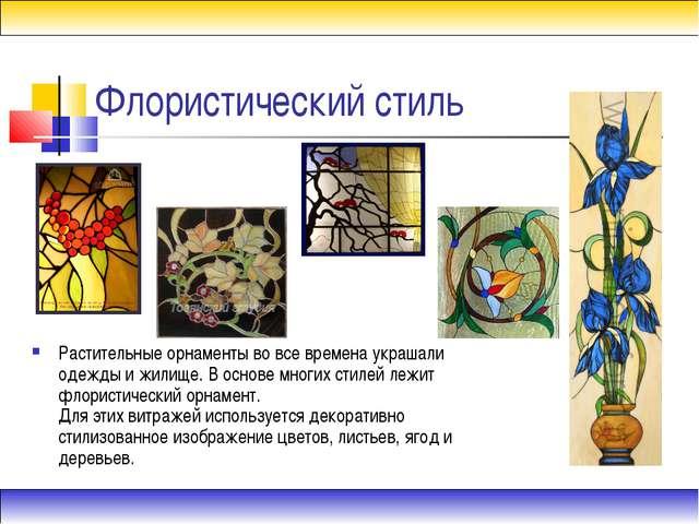 Флористический стиль Растительные орнаменты во все времена украшали одежды и...