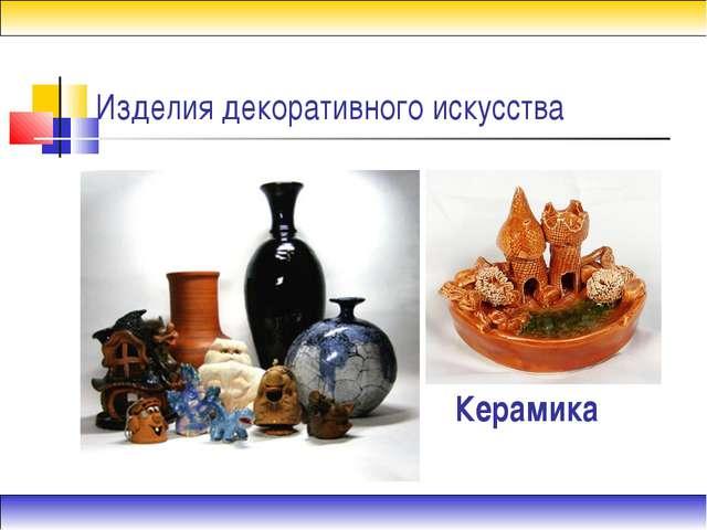 Изделия декоративного искусства Керамика