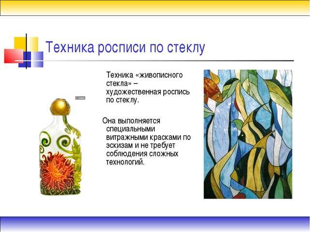 Техника росписи по стеклу Техника «живописного стекла» – художественная рос...