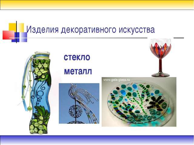 Изделия декоративного искусства стекло металл